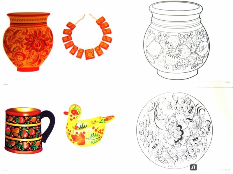 Иллюстрация 1 из 32 для Хохлома. Демонстрационный материал с методичкой для детей дошкольного возраста - Светлана Погодина | Лабиринт - книги. Источник: Лабиринт