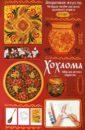 Погодина Светлана Викторовна Хохлома. Демонстрационный материал с методичкой для детей дошкольного возраста