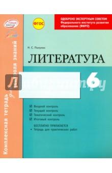Литература. 6 класс. Комплексная тетрадь для контроля знаний. ФГОС