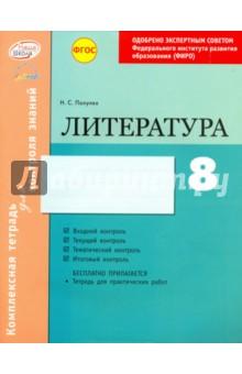 Литература. 8 класс. Комплексная тетрадь для контроля знаний. ФГОС