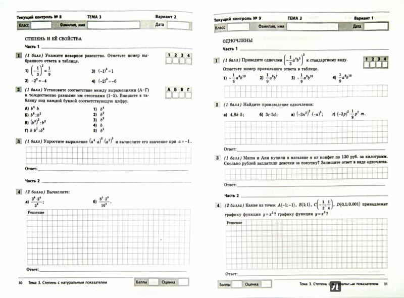 комплексная тетрадь для контроля знаний 10 класс роганин решебник
