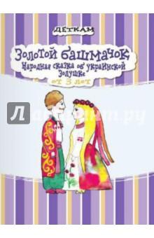Золотой башмачок. Народная сказка об украинской Золушке