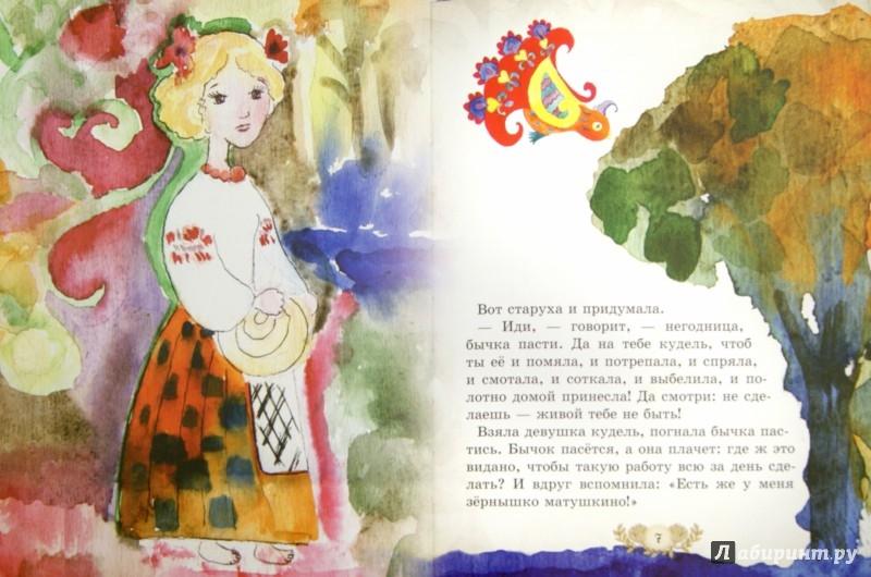 Иллюстрация 1 из 7 для Золотой башмачок. Народная сказка об украинской Золушке   Лабиринт - книги. Источник: Лабиринт