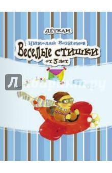 Добрые, сообразительные и забавные герои стихов украинского поэта Николая Возиянова, с любовью нарисованные белорусской художницей Софьей Пискун, принесут радость Вам и Вашим деткам. Для детей от 3 лет.
