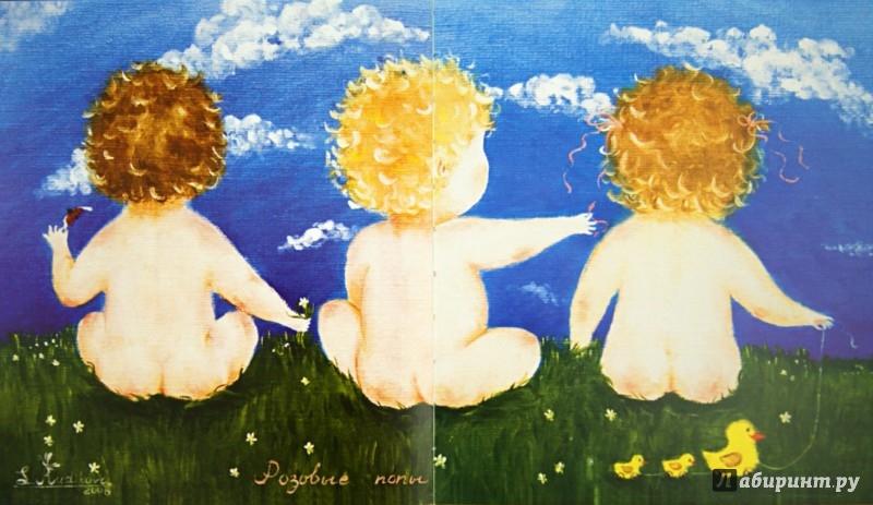 Иллюстрация 1 из 23 для Про мальчиков, девочек и их необыкновенных знакомых - Светлана Рудикова | Лабиринт - книги. Источник: Лабиринт