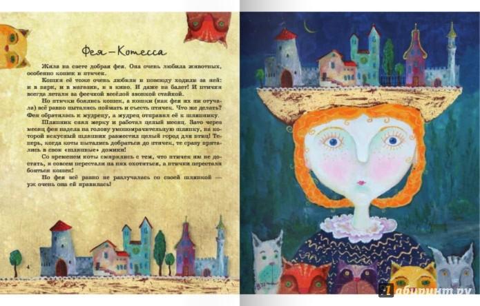 Иллюстрация 1 из 17 для Сказки я нарисовал - Виталий Кириченко   Лабиринт - книги. Источник: Лабиринт