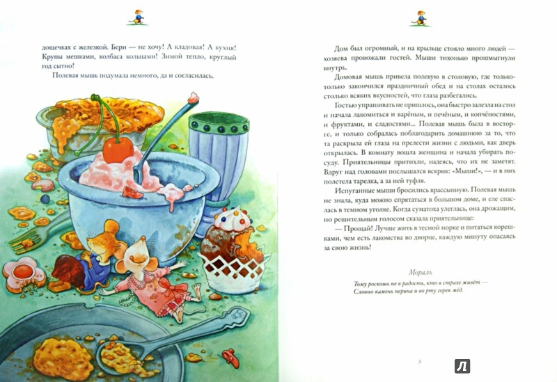 Иллюстрация 1 из 27 для Басни с моралью - Урзель Шеффлер | Лабиринт - книги. Источник: Лабиринт