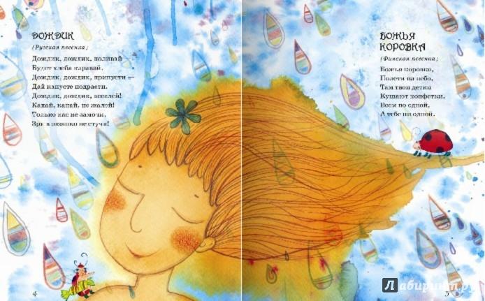 Иллюстрация 1 из 8 для Детские песенки народов мира   Лабиринт - книги. Источник: Лабиринт