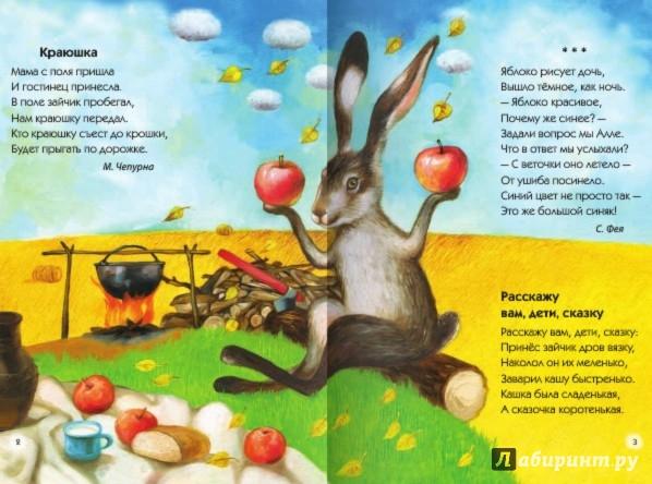 Иллюстрация 1 из 10 для Сокровища для маленьких деток | Лабиринт - книги. Источник: Лабиринт