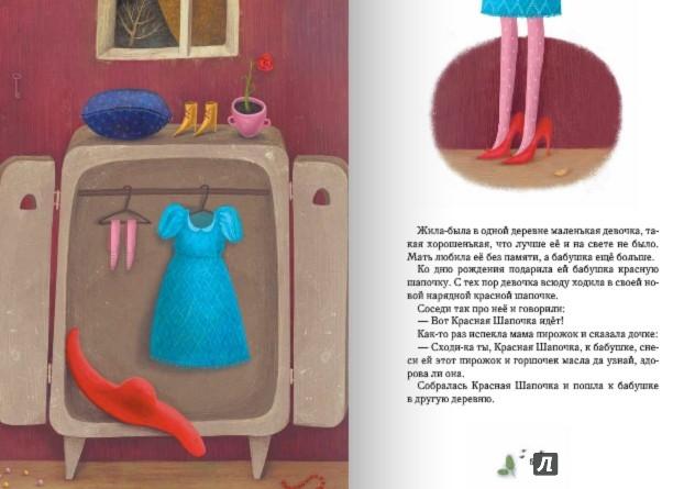 Иллюстрация 1 из 57 для Красная Шапочка - Шарль Перро | Лабиринт - книги. Источник: Лабиринт
