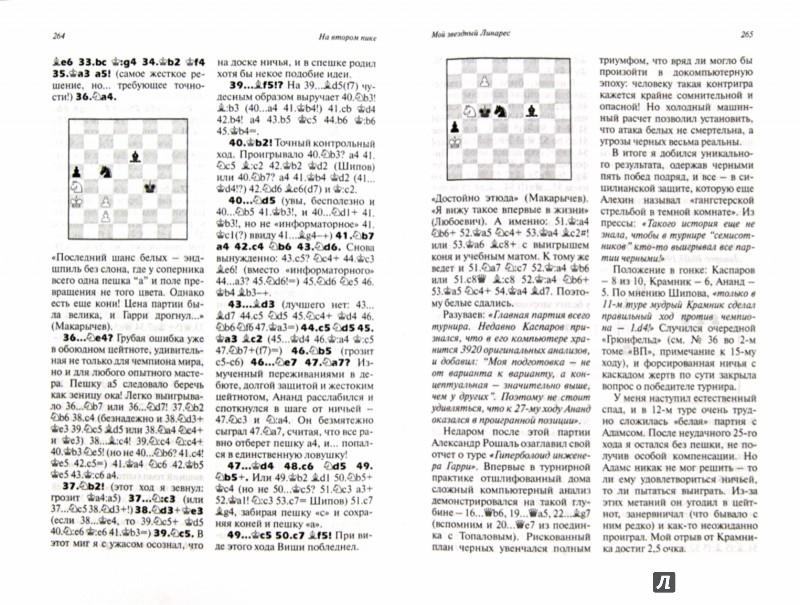 Иллюстрация 1 из 5 для Мой шахматный путь. 1993-2005. Том 3 - Каспаров, Плисецкий   Лабиринт - книги. Источник: Лабиринт