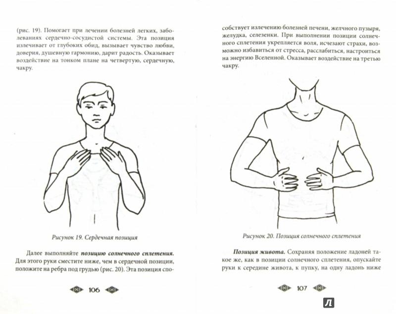 Иллюстрация 1 из 3 для Рэйки - искусство исцеления руками - Ирина Дмитриева | Лабиринт - книги. Источник: Лабиринт