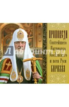Проповеди Святейшего Патриарха Кирилла. Выпуск 10 (CDmp3) вигантол в аптеках красноярска