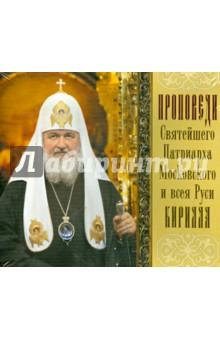 Проповеди Святейшего Патриарха Кирилла. Выпуск 4 (CDmp3) серия виртуальная школа кирилла и мефодия