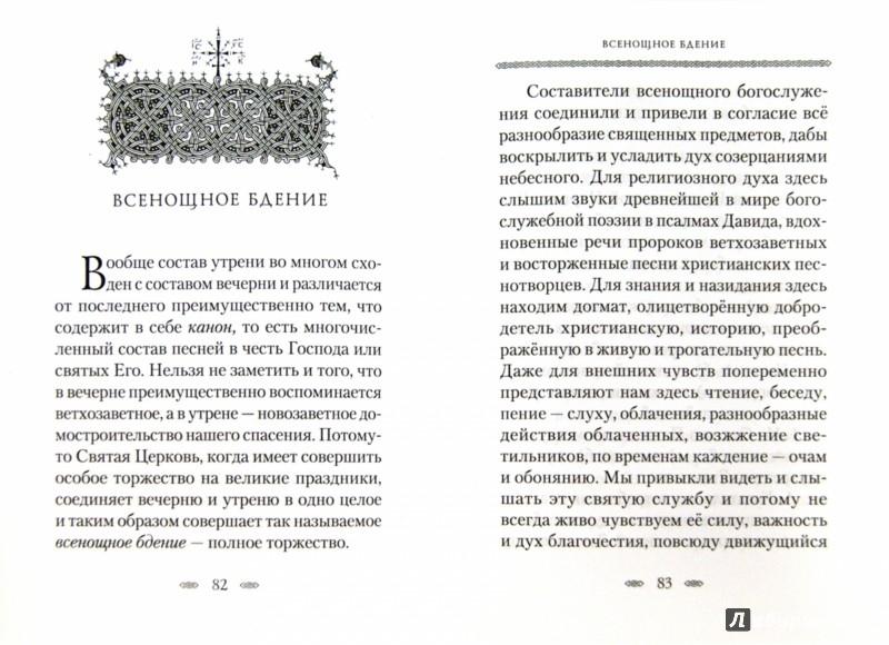Иллюстрация 1 из 20 для Смысл и значение православного ежедневного богослужения | Лабиринт - книги. Источник: Лабиринт