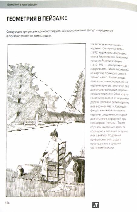 Иллюстрация 1 из 26 для Полный курс рисования. От азов к вершинам мастерства - Баррингтон Барбер | Лабиринт - книги. Источник: Лабиринт