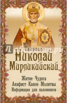 Святитель Николай Мирликийский. Житие, чудеса, акафист, молитвы