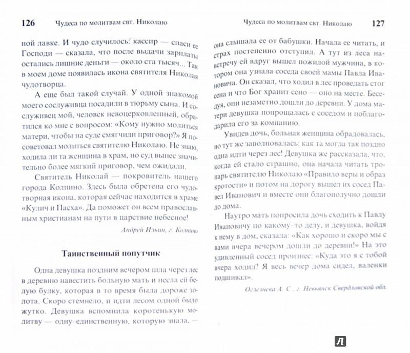 Иллюстрация 1 из 16 для Святитель Николай Мирликийский. Житие, чудеса, акафист, молитвы - Николай Святитель | Лабиринт - книги. Источник: Лабиринт
