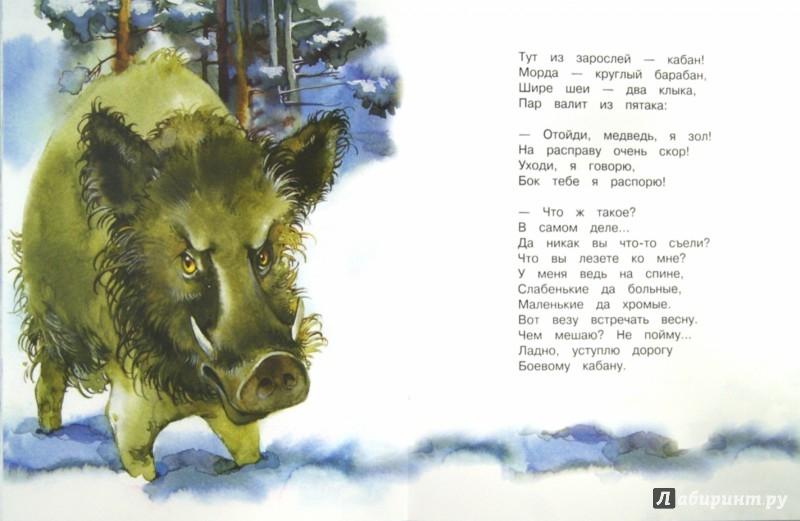 Иллюстрация 1 из 34 для Сон медведя-шатуна - Елена Родченкова   Лабиринт - книги. Источник: Лабиринт