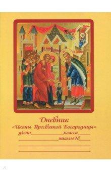 Дневник православного школьника Иконы Пресвятой Богородицы