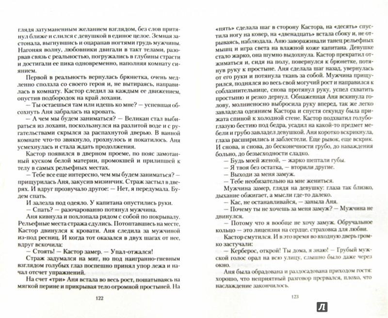 Иллюстрация 1 из 2 для История классической попаданки. Летящей походкой - Валери Фрост | Лабиринт - книги. Источник: Лабиринт