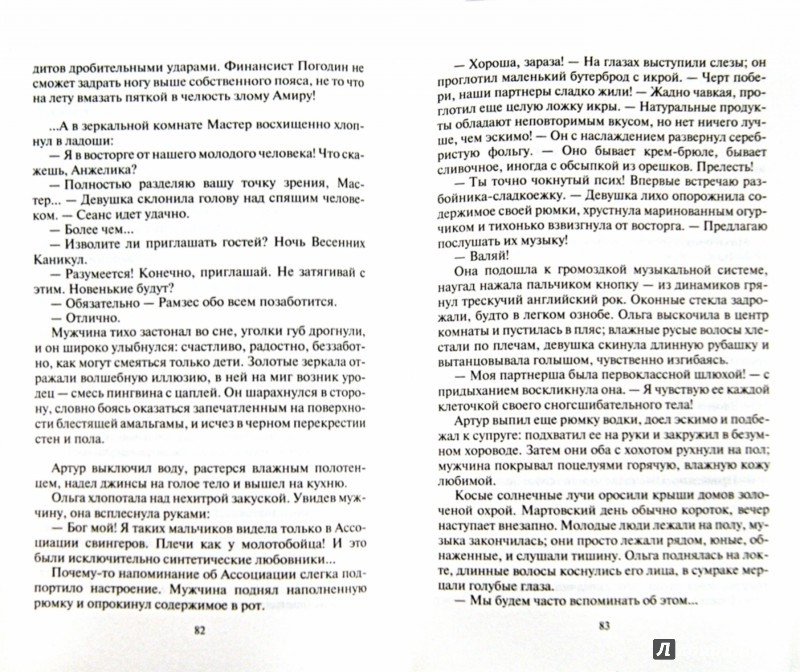 Иллюстрация 1 из 21 для Безумный аттракцион - Дмитрий Захаров | Лабиринт - книги. Источник: Лабиринт