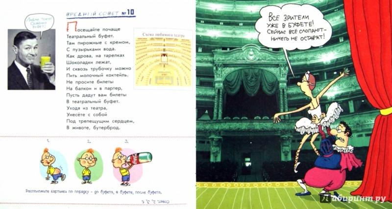 Иллюстрация 1 из 5 для Вредные советы - Григорий Остер | Лабиринт - книги. Источник: Лабиринт