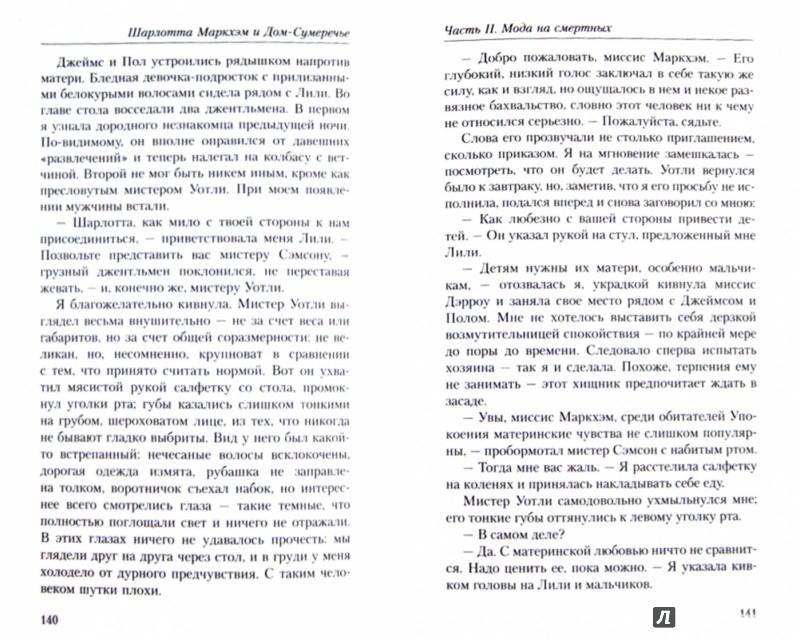 Иллюстрация 1 из 16 для Шарлотта Маркхэм и Дом-Сумеречье - Майкл Боккачино   Лабиринт - книги. Источник: Лабиринт
