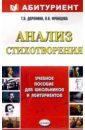 Обложка Анализ стихотворения: Учебное пособие