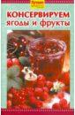 Консервированные ягоды и фрукты