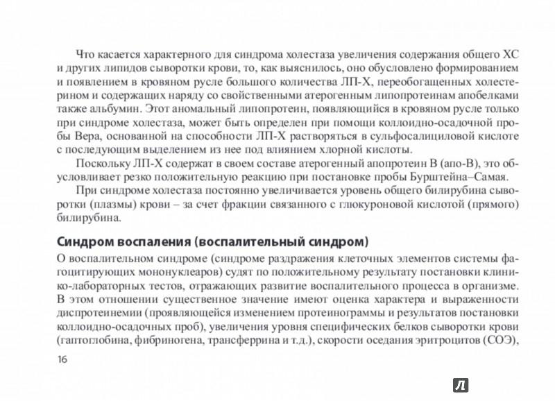 Иллюстрация 1 из 3 для Клинико-лабораторная диагностика заболеваний печени - Владимир Камышников | Лабиринт - книги. Источник: Лабиринт