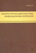 Лабораторная диагностика инфекционных болезней. Справочник