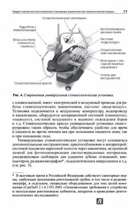 Иллюстрация 1 из 5 для Фантомный курс терапевтической стоматологии. Учебник - Николаев, Цепов   Лабиринт - книги. Источник: Лабиринт