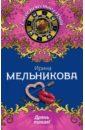 цены на Мельникова Ирина Александровна Дрянь такая!  в интернет-магазинах
