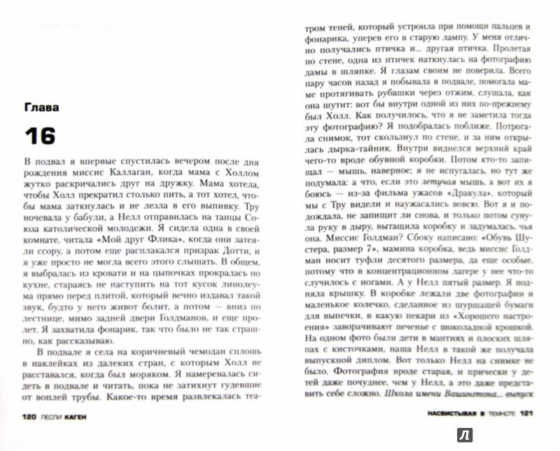 Иллюстрация 1 из 15 для Насвистывая в темноте - Лесли Каген | Лабиринт - книги. Источник: Лабиринт