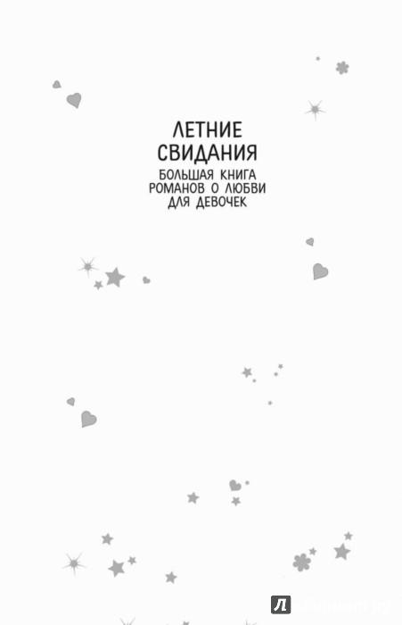 Иллюстрация 1 из 26 для Летние свидания - Кускова, Мазаева, Северская | Лабиринт - книги. Источник: Лабиринт
