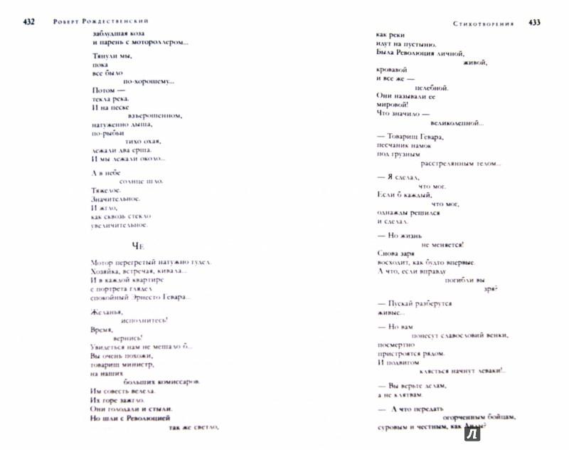 Иллюстрация 1 из 45 для Собрание стихотворений, песен и поэм в одном томе - Роберт Рождественский | Лабиринт - книги. Источник: Лабиринт