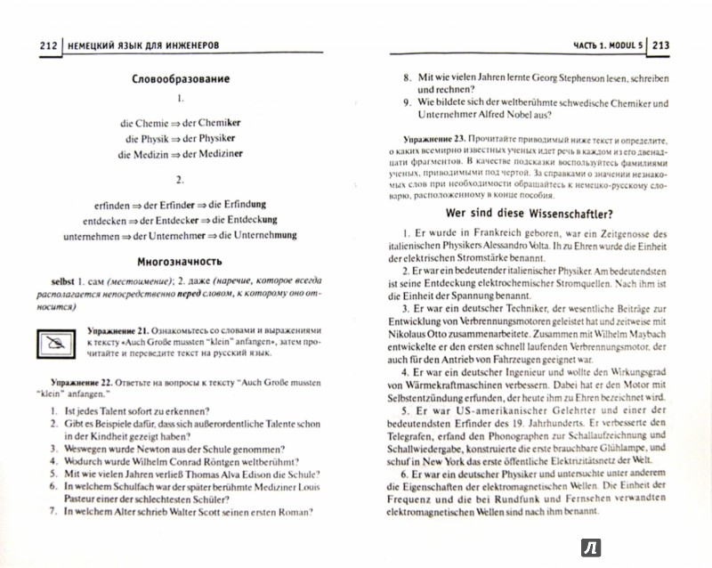 Немецкого ответы кравченко решебник языка