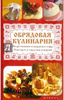 Обрядовая кулинария. Рождественские и пасхальные блюда, новогодние и свадебные угощения