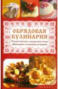 Плотникова Татьяна Викторовна Обрядовая кулинария. Рождественские и пасхальные блюда, новогодние и свадебные угощения