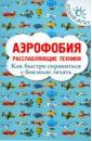 Родионов Игорь Владимирович Аэрофобия. Расслабляющие техники. Как быстро справиться с боязнью летать