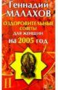 Малахов Геннадий Петрович Оздоровительные советы для женщин на 2005 год малахов геннадий петрович оздоровительные прогнозы на каждый день 2005 года