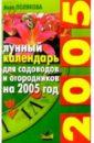 Обложка Лунный календарь для садоводов и огородников на 2005 год