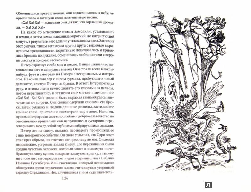 Иллюстрация 1 из 47 для Птица-пересмешник - Джеральд Даррелл | Лабиринт - книги. Источник: Лабиринт