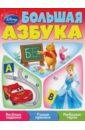 Большая азбука дмитриева в сост первые прописи с крупными буквами 32 наклейки