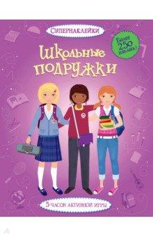 Школьные подружки
