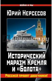 """Исторический маразм Кремля и """"Болота"""". Россией правят двоечники!"""