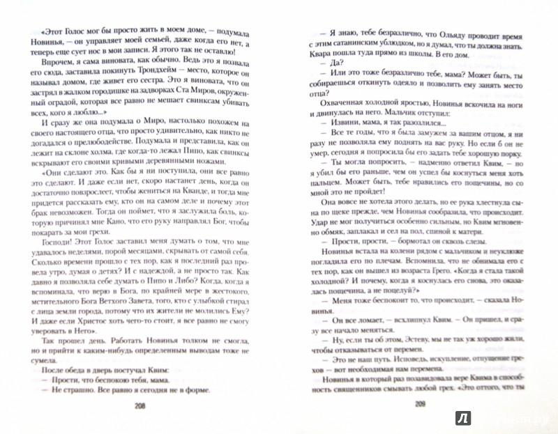 Иллюстрация 1 из 31 для Говорящий от Имени Мертвых. Возвращение Эндера - Орсон Кард | Лабиринт - книги. Источник: Лабиринт