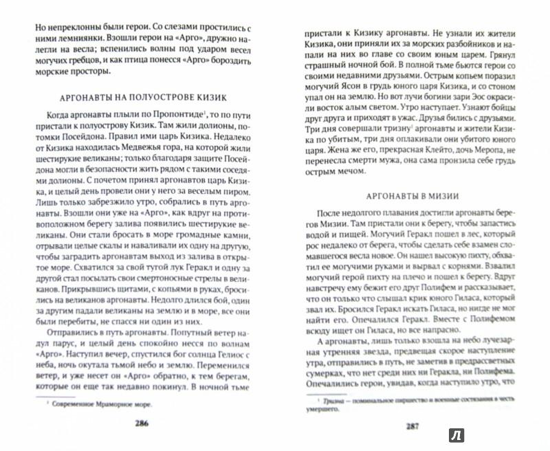 Иллюстрация 1 из 13 для Легенды и мифы Древней Греции - Николай Кун | Лабиринт - книги. Источник: Лабиринт