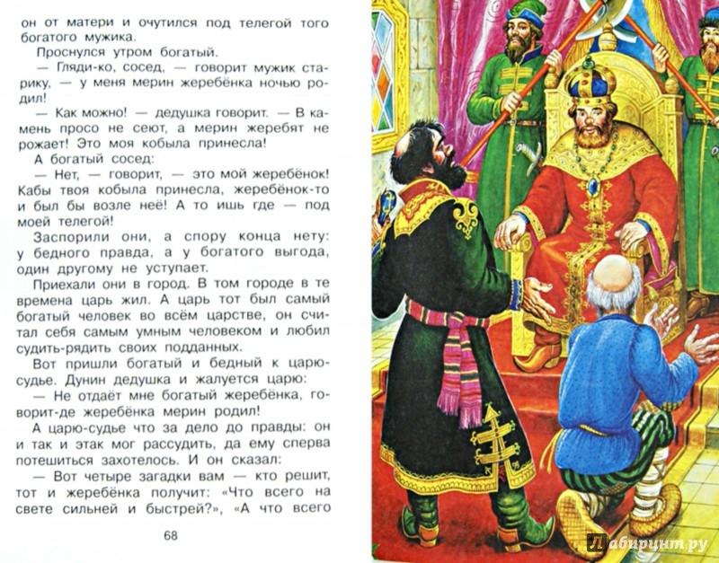 Иллюстрация 1 из 6 для Сказки русских писателей - Даль, Платонов, Аксаков | Лабиринт - книги. Источник: Лабиринт